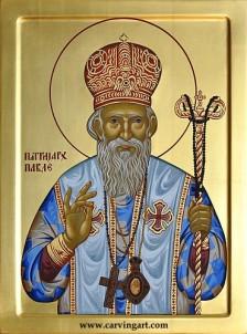 Παυλος Σερβιας_Patriarch Pavle of Serbia_ Патријарх Павле_ΠΑΥΛΟΣ PatrijarhPavle